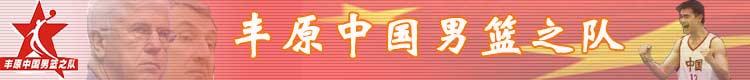 丰原中国男篮之队