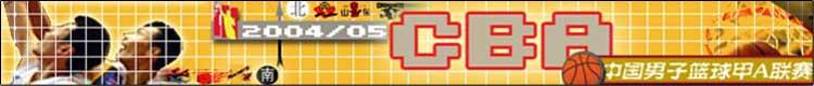 2004-05赛季CBA联赛