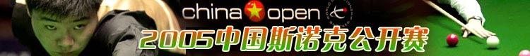 2005中国斯诺克公开赛