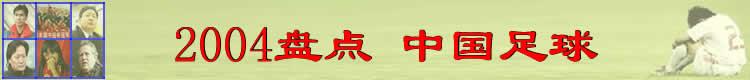中国足球2004盘点