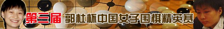 第三届郭杜杯中国女子围棋精英赛