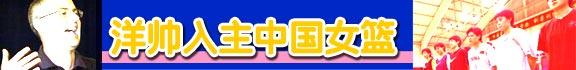 中国女篮备战亚锦赛