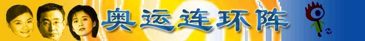 凤凰卫视《奥运连环阵》节目