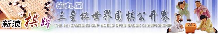 第九届三星杯世界围棋公开赛