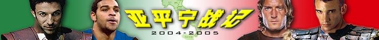 04/05赛季意甲第33轮