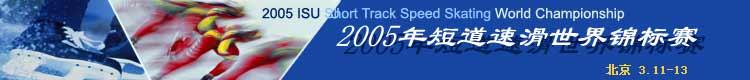 2005年短道速滑世锦赛