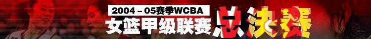 2004-05赛季WCBA联赛