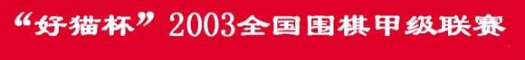 """""""好猫杯""""2003中国围棋甲级联赛"""
