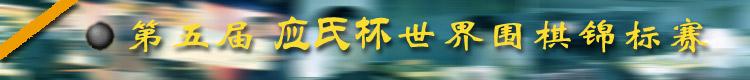 第五届应氏杯世界围棋锦标赛