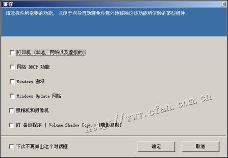 极度瘦身:打造200MB的Win XP安装盘(2)_技术_科技时代_新浪网