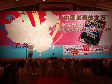 """中国旅游杂志排行榜_""""中国最美的地方""""排行榜发布仪式_科技时代_新浪网"""