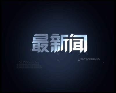 财经资讯_《最新闻》节目简介_滚动新闻_财经纵横_新浪网