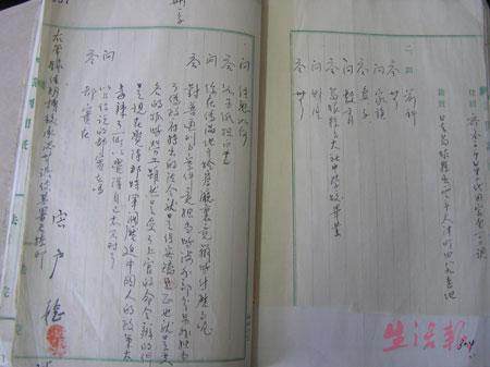 齐齐哈尔档案_齐齐哈尔发现十名日本战犯亲笔写的坦白书(组图)_新闻中心_新浪网