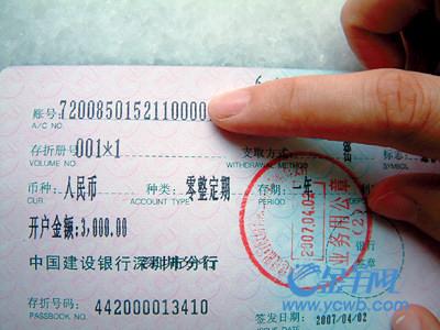 农行存折账号几位_中国银行存折账号多少位数字?-