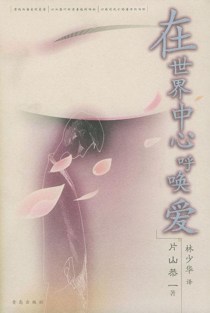 清纯无码内射qvod_《在世界中心呼唤爱》 日本最卖座的爱情(组图)