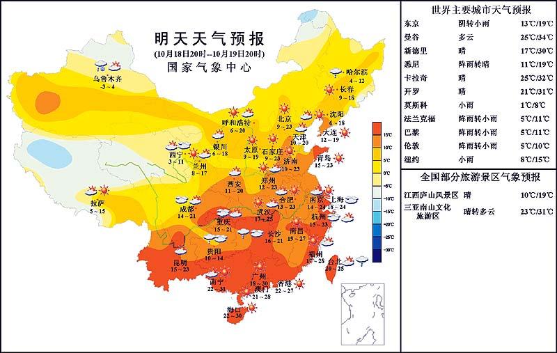 天预报_10月19日全国天气预报(图)
