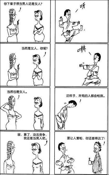 朱德庸漫画下载_朱德庸漫画欣赏(组图)_新闻中心_新浪网