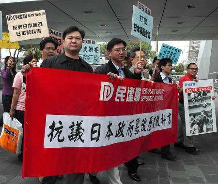 日本教科书问题引发公众抗议