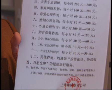 歡迎Email至shehuijilu@vip.sina.com提供新聞線索   主持人阿丘:   現在,居然有人愿意花錢找人勸自己離婚。聽明白了嗎?!我沒說錯,您也沒聽錯?,F在就是有人愿花錢找人勸自己離婚!而且還有不少,怎么回事?   2004年3月8日,上海一家婚姻問題咨詢公司開業。推出收費服務項目:婚姻狀況評估。而且還視評估結果,為當事人提供適合的婚姻指導。就是說,要是您的婚姻成績好,他們就鼓勵您接著好好過,要是不然,那就要勸您趁早決斷,長痛不如短痛,別耽擱了,一個字:離!也許就是因為這