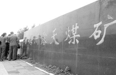 阜新露天矿_海州露天煤矿破产(图)_新闻中心_新浪网