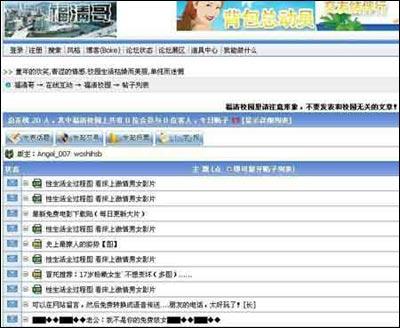 英文色情网_校园论坛内色情帖文成灾 管理员被迫改地址(图)