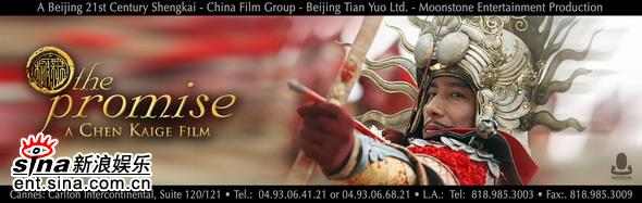 goros asian movies and stuff blog info wuji the promise
