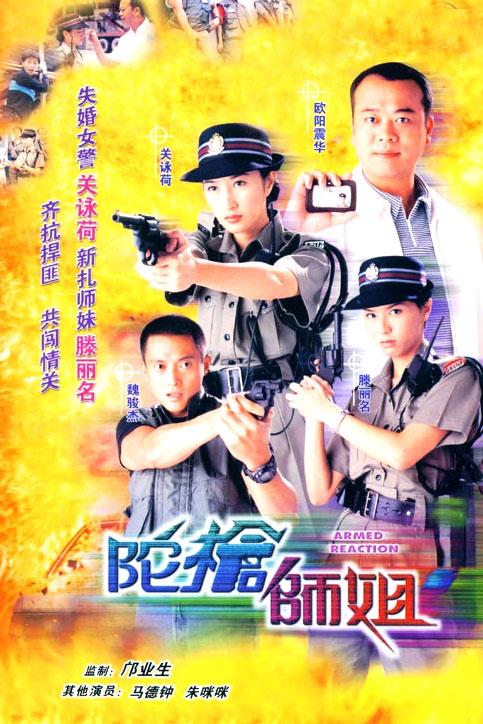 TVB经典电视剧:《陀枪师姐》1998-2004(图)_影音娱乐_新浪网