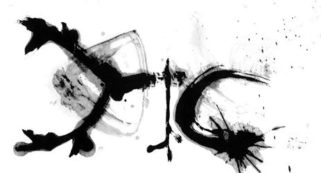狂草嫩b_狂草线条 高古篆书