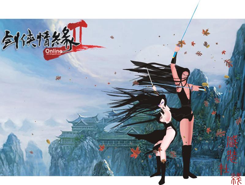 剑网2_剑侠情缘2单项赛(4)