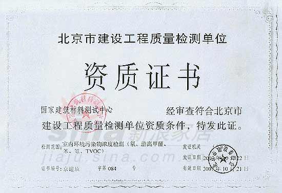 北京市建設工程質量檢測單位資質證書