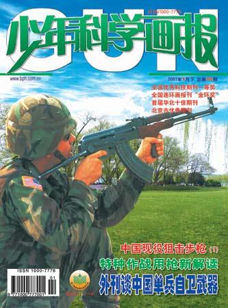 中国特种兵部队电影_《名枪》2007年第1期精彩目录推荐(组图)_新浪军事_新浪网