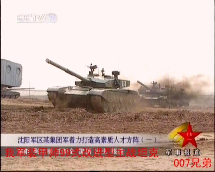 99改式主战坦克视频_主题:沈阳军区39军第3装甲师99式改主战坦克亮相【成都吧 ...